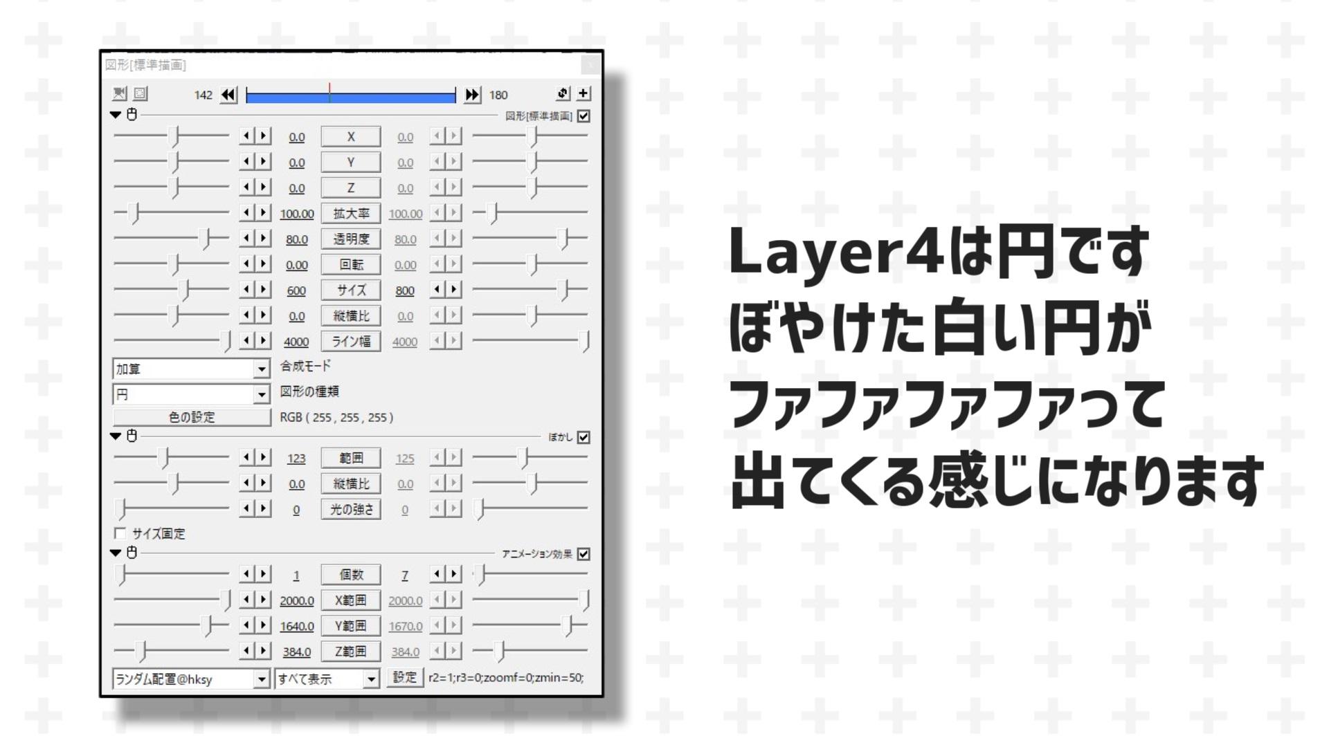 Layer4は円です。ぼやけた白い円がファファファファって出てくる感じになります。