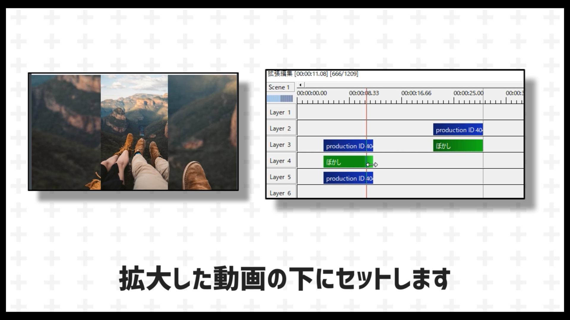 次にさきほど拡大した動画の下のLayerにファイルたオブジェクトのぼかしを入れます。これで完成です!