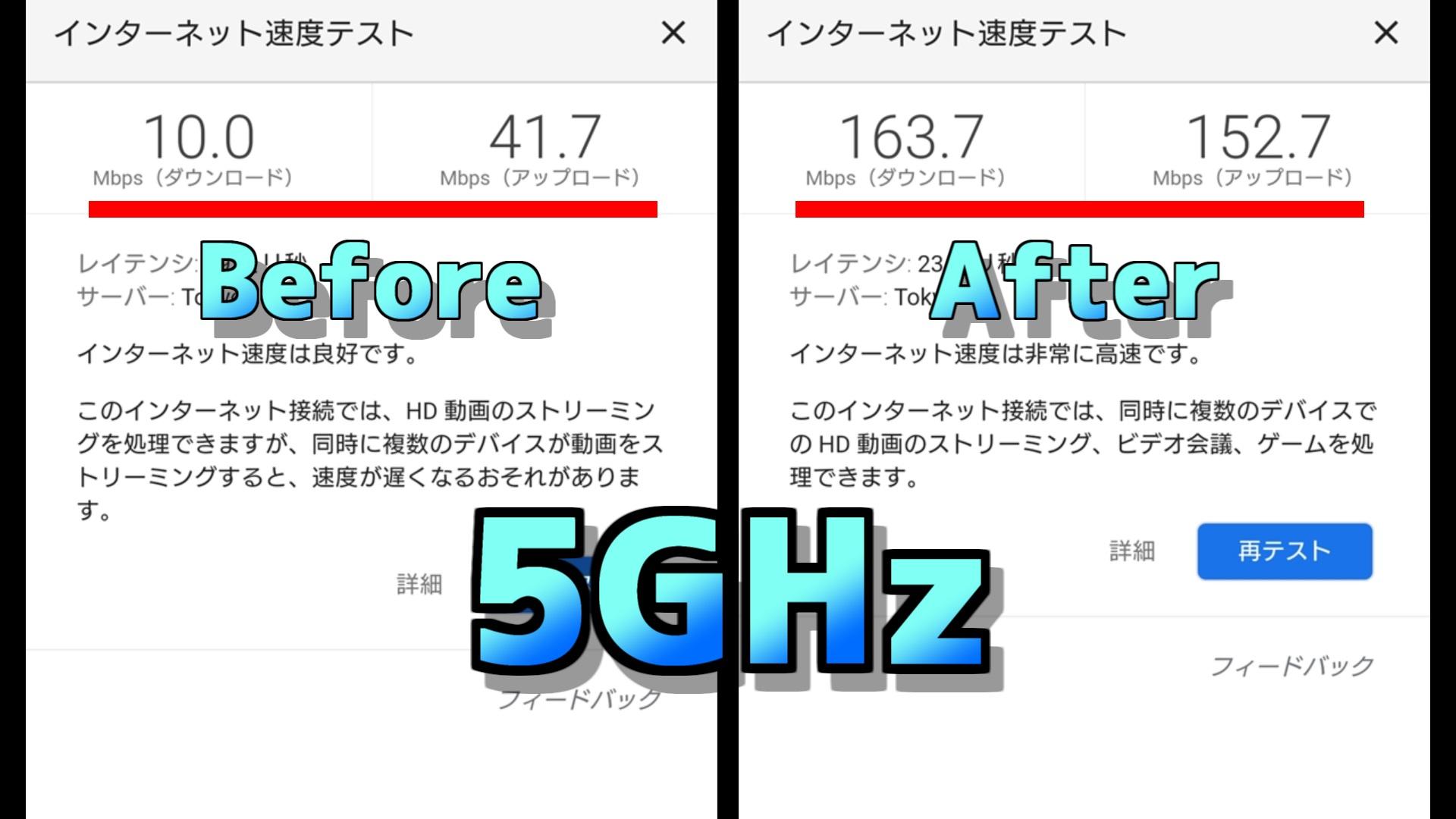 5GHzの結果です。なんとダウンロード速度は約16倍になりました!アップロード速度は約3倍で、上りも下りも大幅にスピードが改善されました。2.4GHzよりも5GHzの方がより改善される結果となりました。