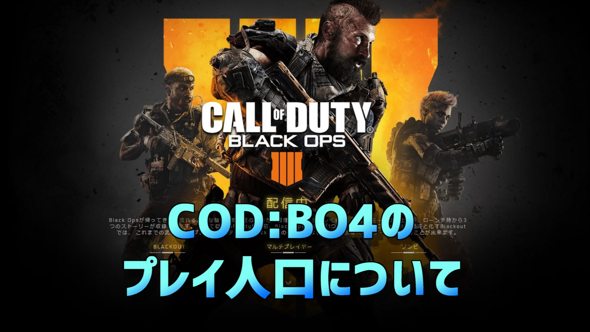 COD:BO4のプレイ人口は?オンラインでマッチングするか?【PS4】