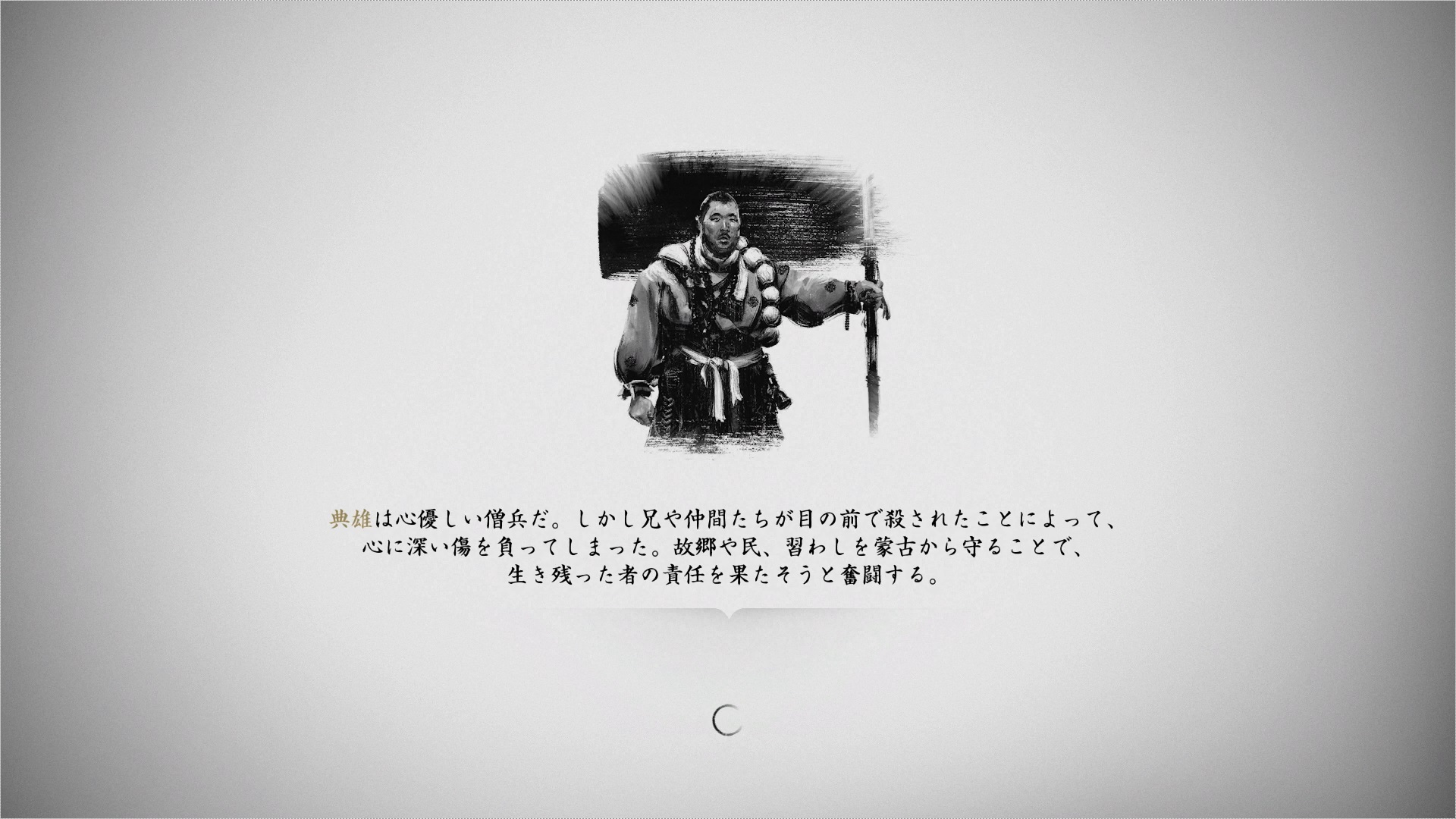 典雄は心優しい僧兵だ。しかし兄や仲間たちが目の前で殺されたことによって、心に深い傷を負ってしまった。故郷や民、習わしを蒙古から守ることで、生き残った者の責任を果たそうと奮闘する。