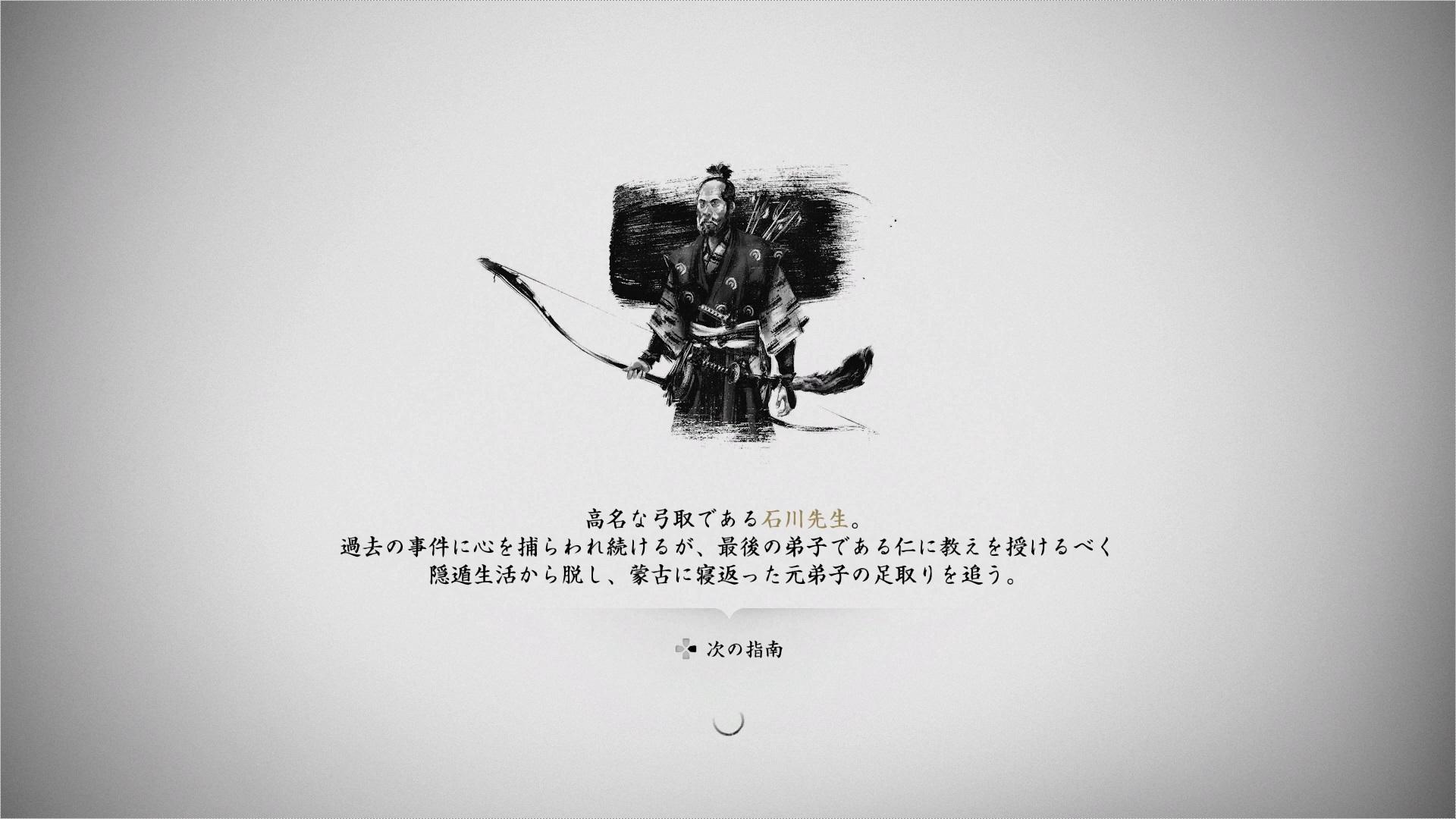 高名な弓取である石川先生。過去の事件に心を捕らわれ続けるが、最後の弟子である仁に教えを授けるべく隠遁生活から脱し、蒙古に寝返った元弟子の足取りを追う。