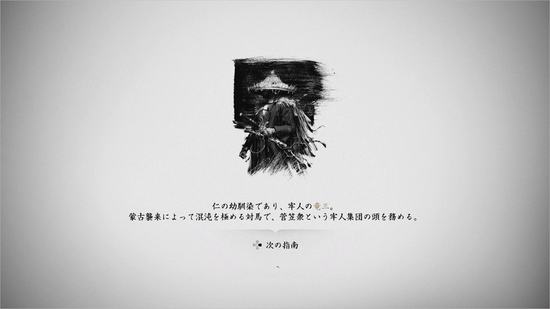 仁の幼馴染であり、牢人の竜三。蒙古襲来によって混沌を極める対馬で、菅笠衆という牢人集団の頭を務める。