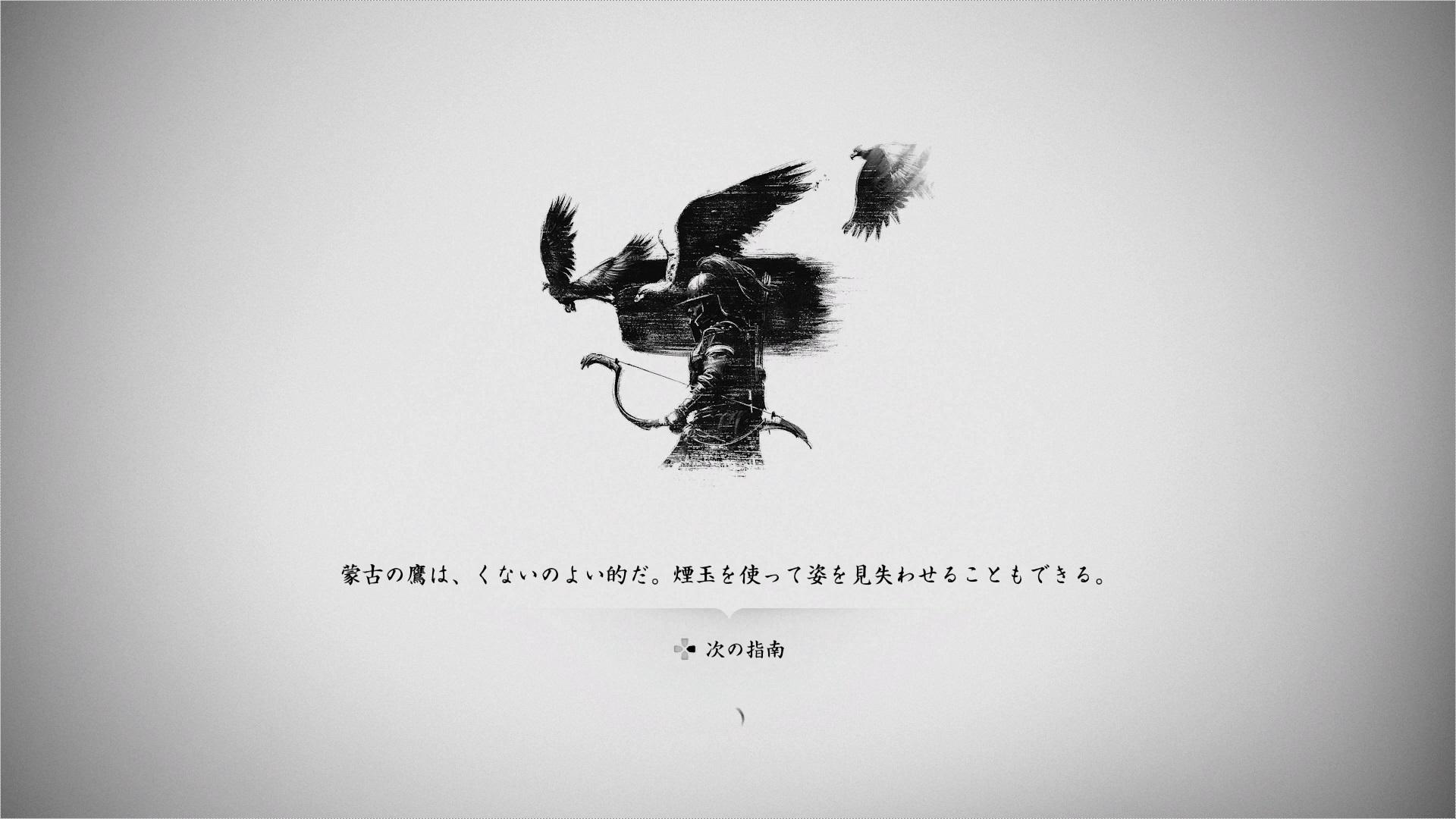 蒙古の鷹は、くないのよい的だ。煙玉を使って姿を見失わせることもできる。
