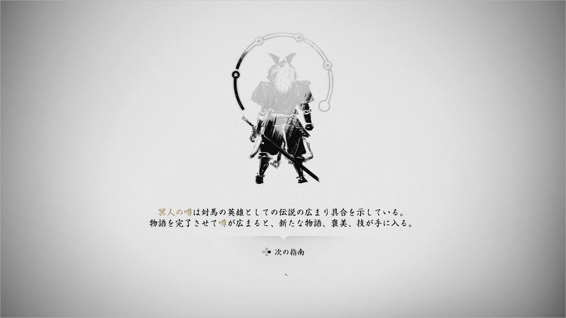 冥人の噂は対馬の英雄としての伝説の広まり具合を示している。物語を完了させて噂が広まると、新たな物語、褒美、技が手に入る。