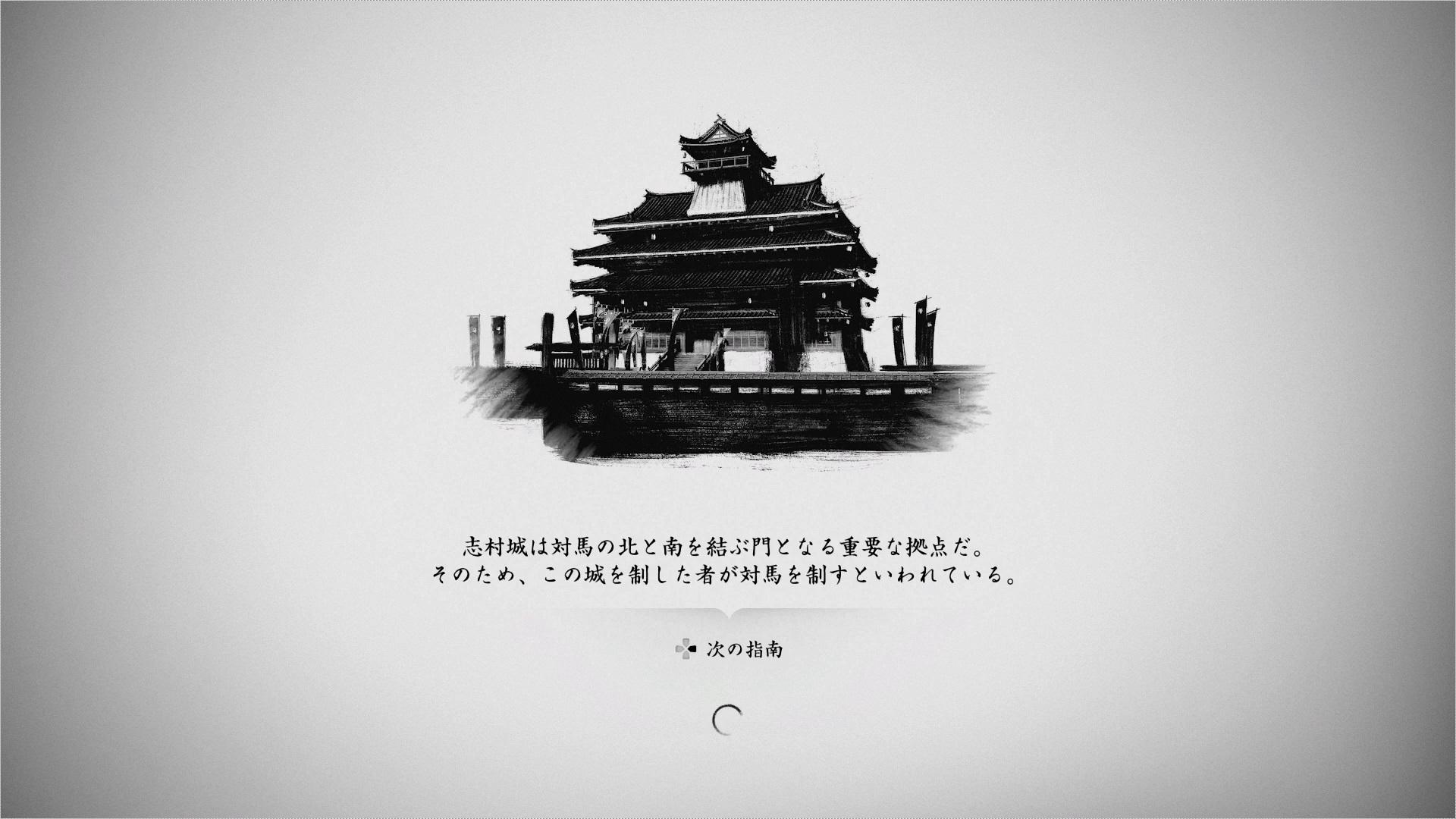 志村城は対馬の北と南を結ぶ門となる重要な拠点だ。そのため、この城を制した者が対馬を制すといわれている。