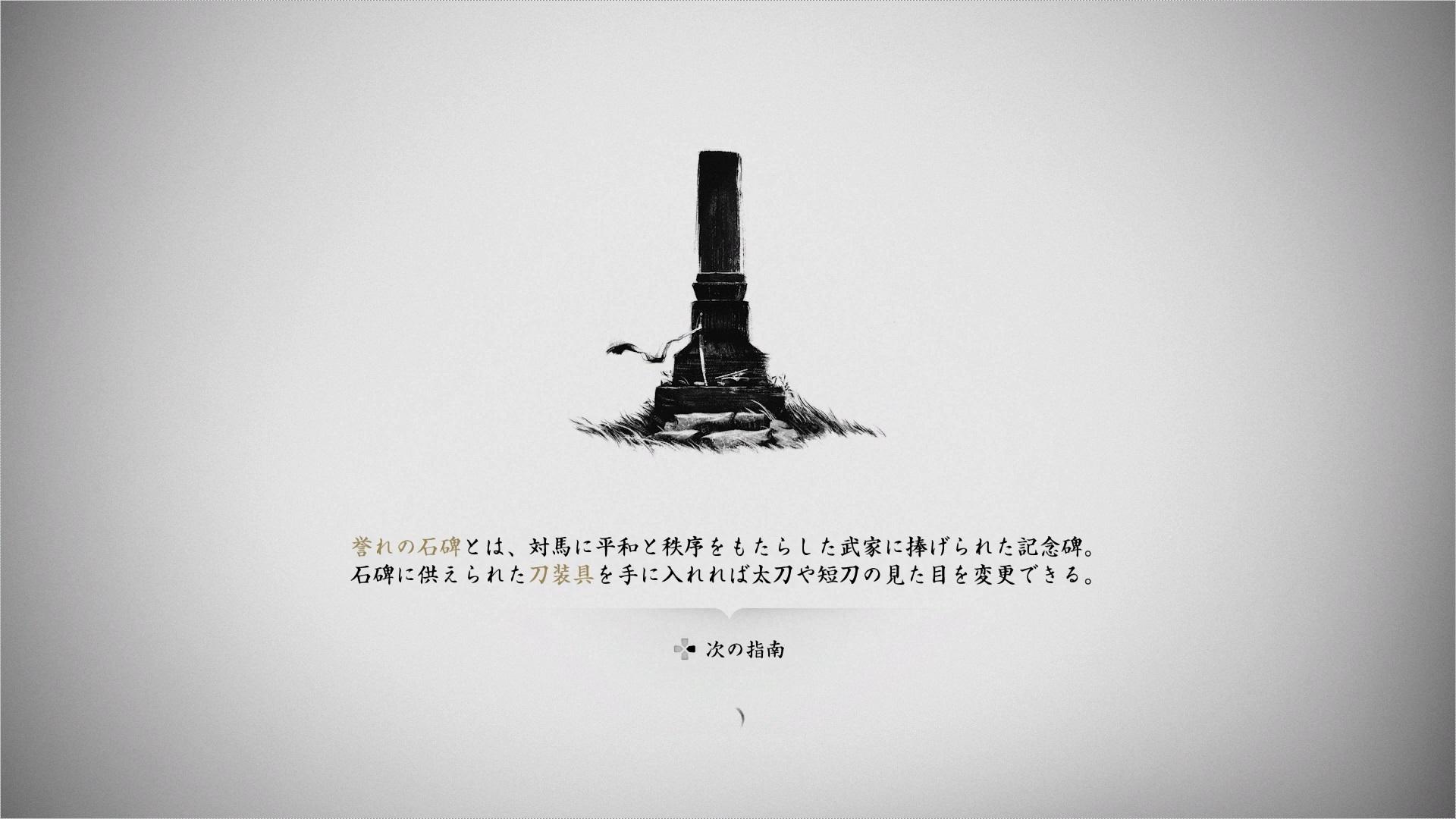 誉れの石碑とは、対馬に平和と秩序をもたらした武家にささげられた記念碑。石碑に供えられた刀装具を手に入れれば太刀や短刀の見た目を変更できる。
