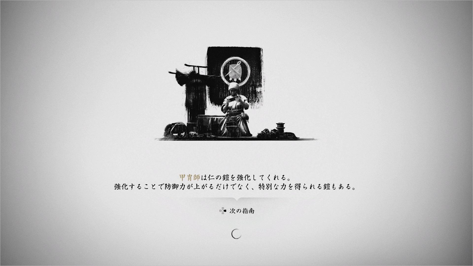 甲冑師は仁の鎧を強化してくれる。強化することで防御力が上がるだけでなく、特別な力を得られる鎧もある。