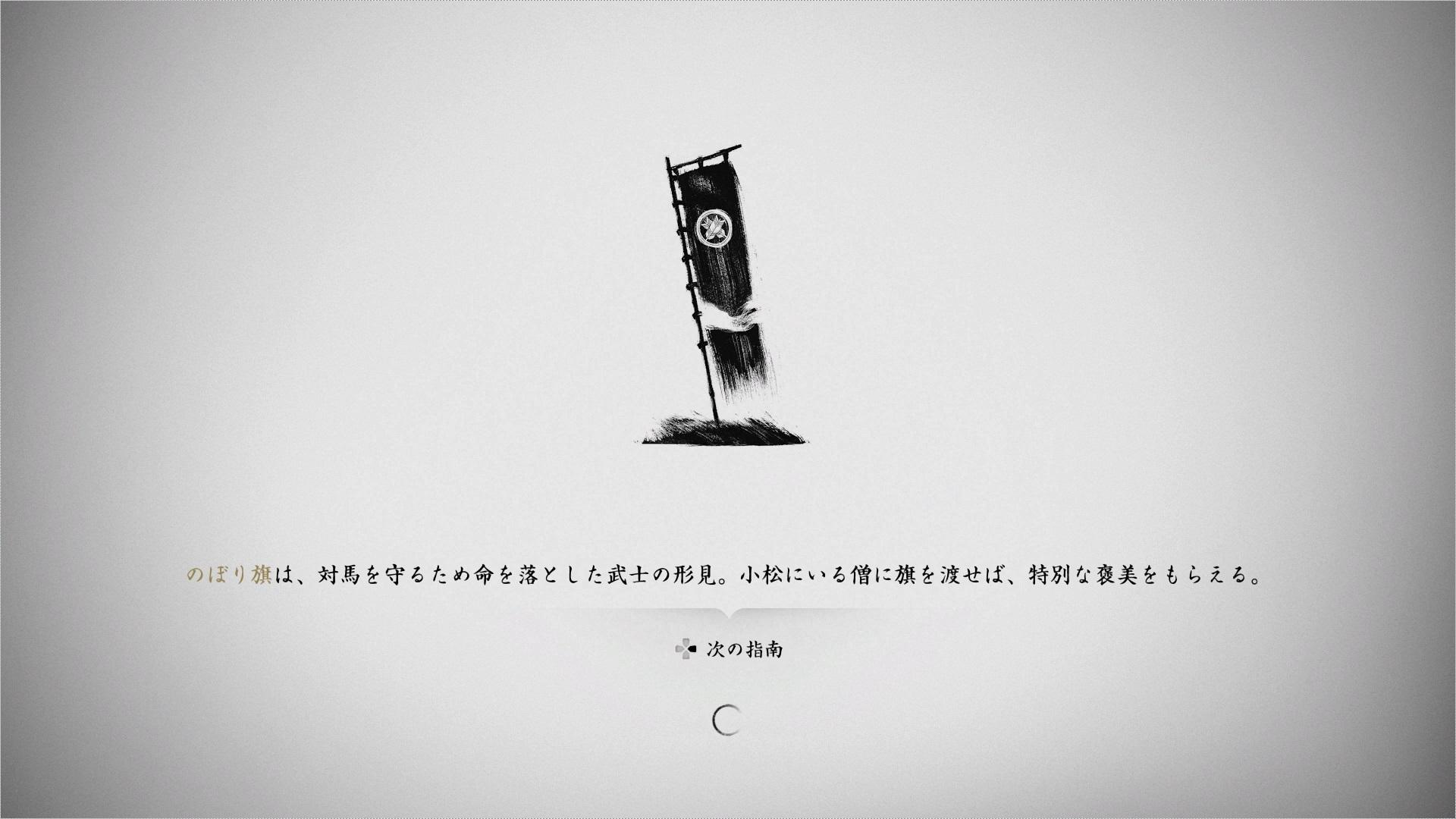 のぼり旗は、対馬を守るため命を落とした武士の形見。小松にいる僧に旗を渡せば、特別な褒美をもらえる。