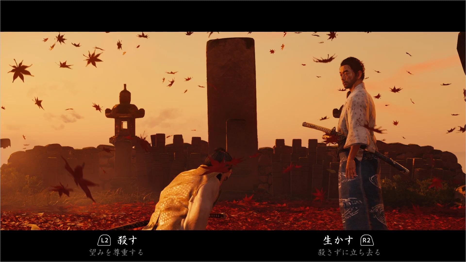 死闘の末、志村殿を倒す。志村殿は誉れある最後を遂げたいと仁に請う。仁が選ぶのは「殺す」か「生かす」の二択。