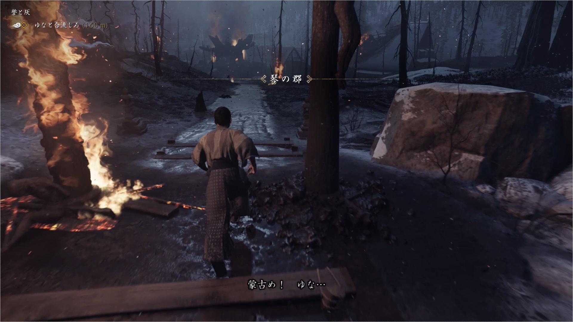 琴は蒙古兵に襲撃されていました。ゆなを探しに行く仁。