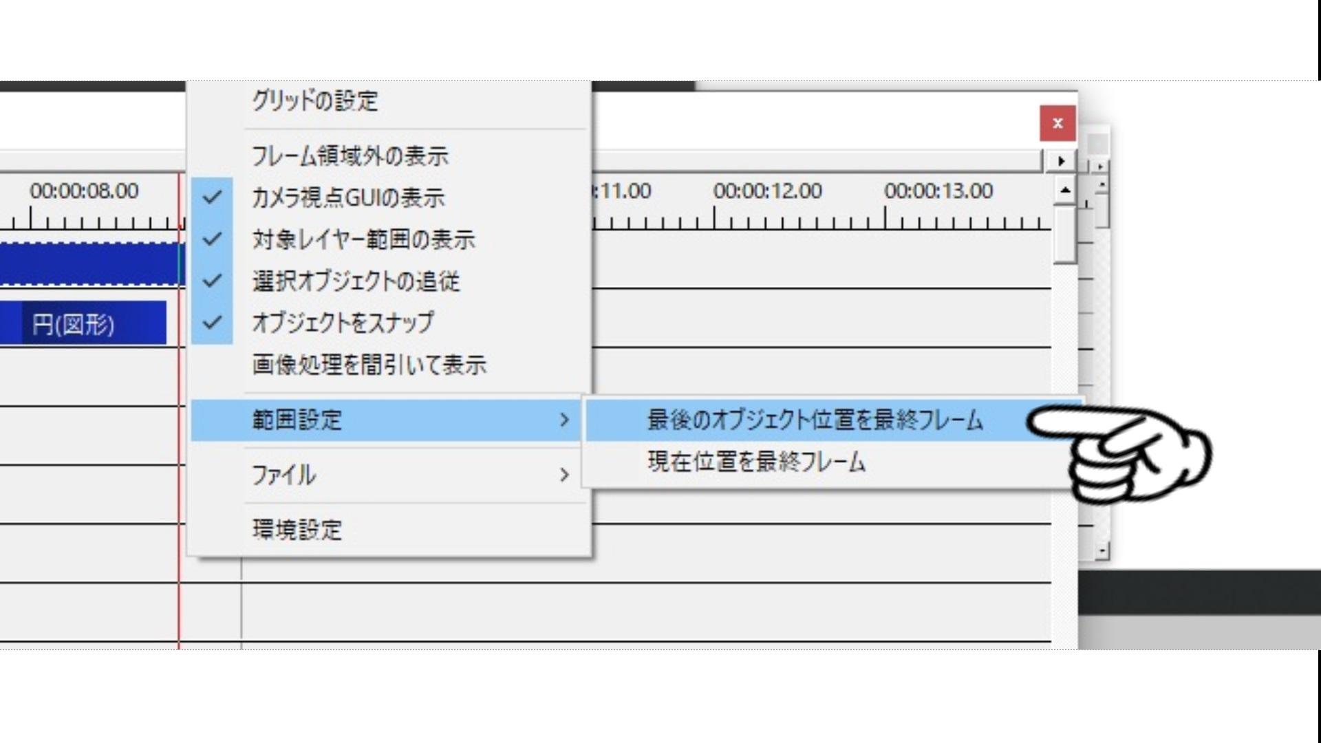 方法は冒頭説明した通り、タイムライン上で右クリックし、範囲設定の最後のオブジェクト位置を最終フレームを選択すれば解決です。