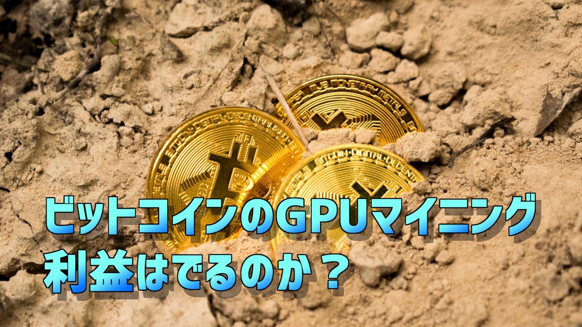 報酬 マイニング ビット コイン ビットコインのGPUマイニングで利益はだせるか?【2020年最新版】