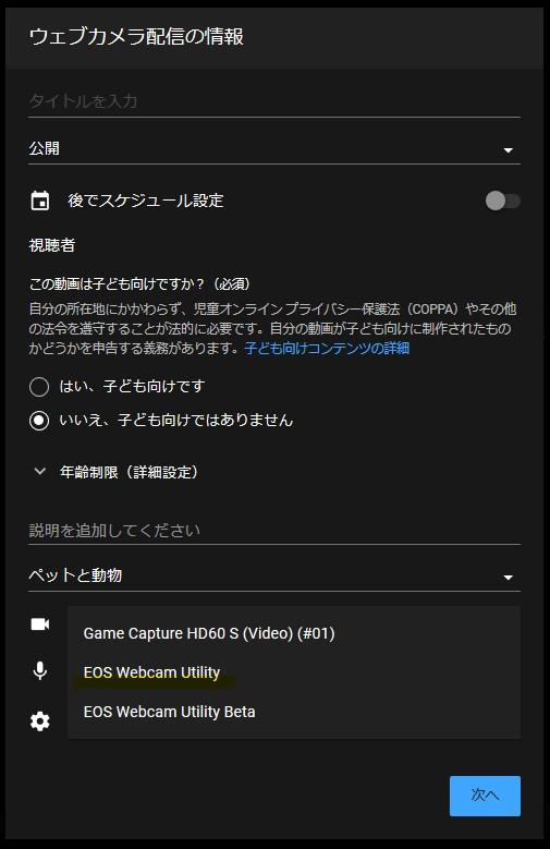 下の方にあるカメラのマークをクリックして、EOS Webcam Utilityを選択してください。