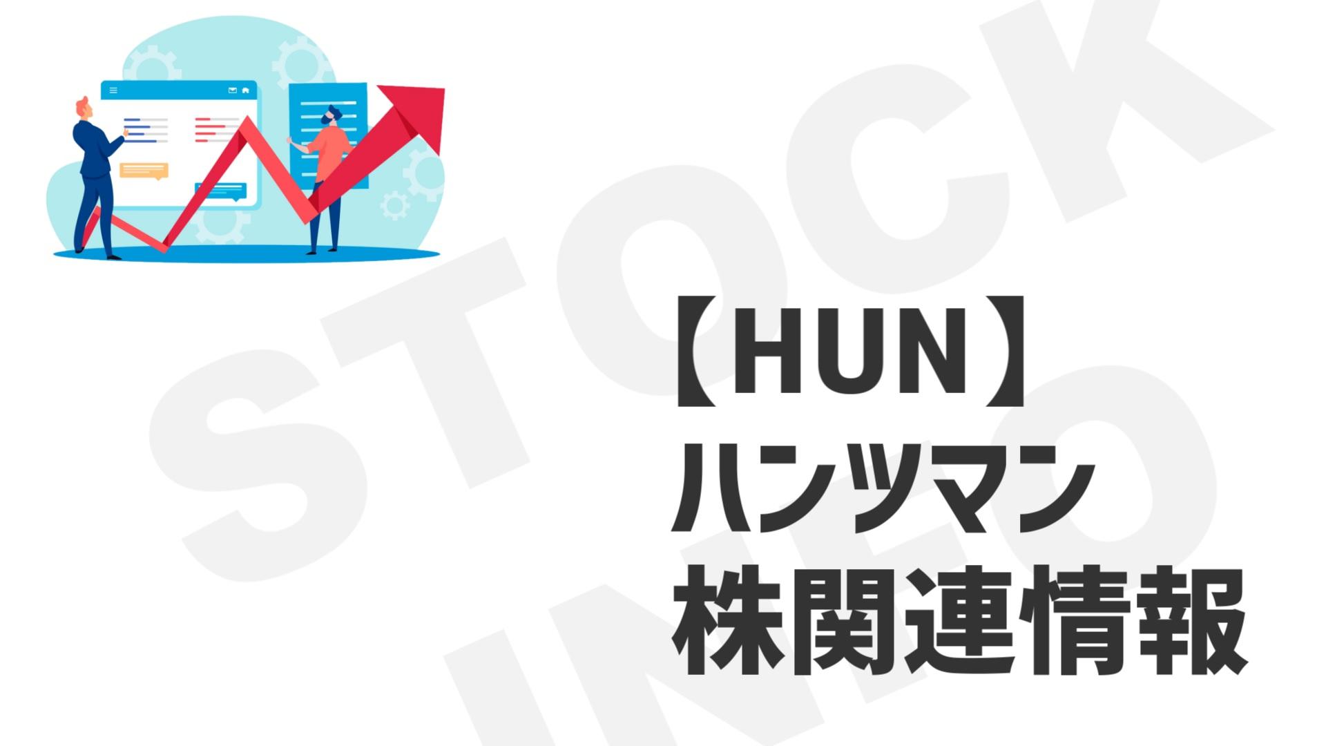 【HUN】ハンツマンの株関連情報