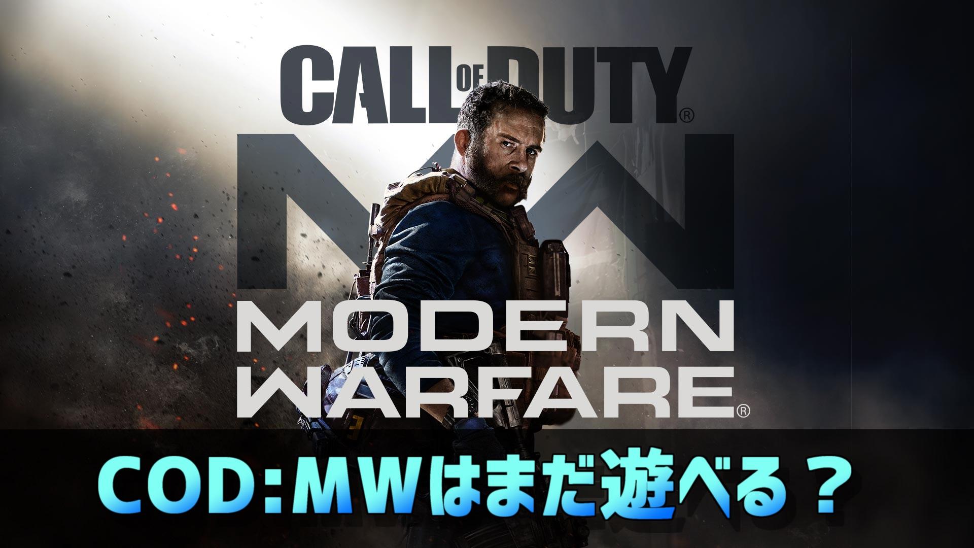 COD:MWのプレイ人口は?オンラインでマッチングするか?【PS4】