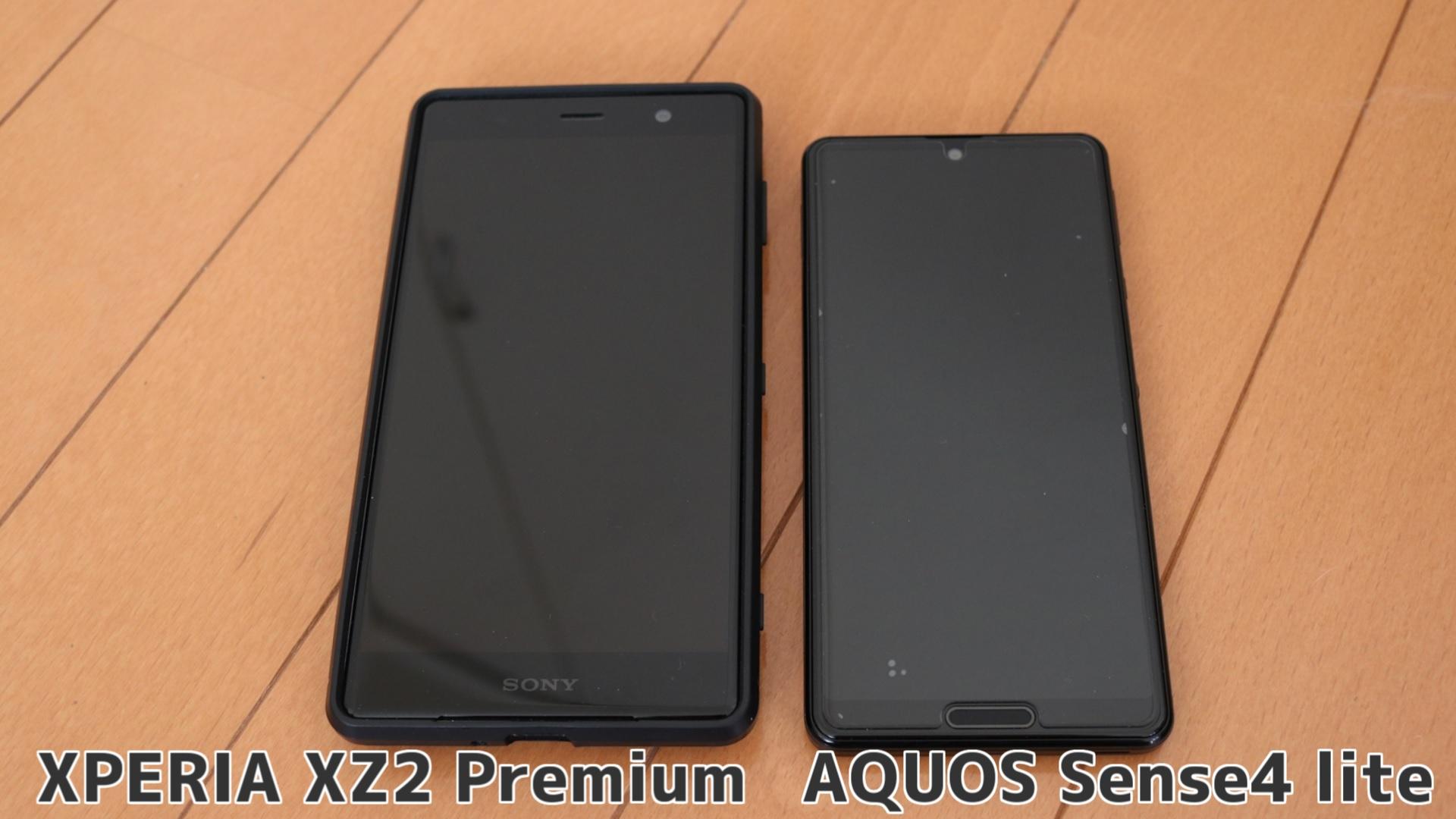 左がXPERIA XZ2 Premium、右がAQUOS sense4 liteです。