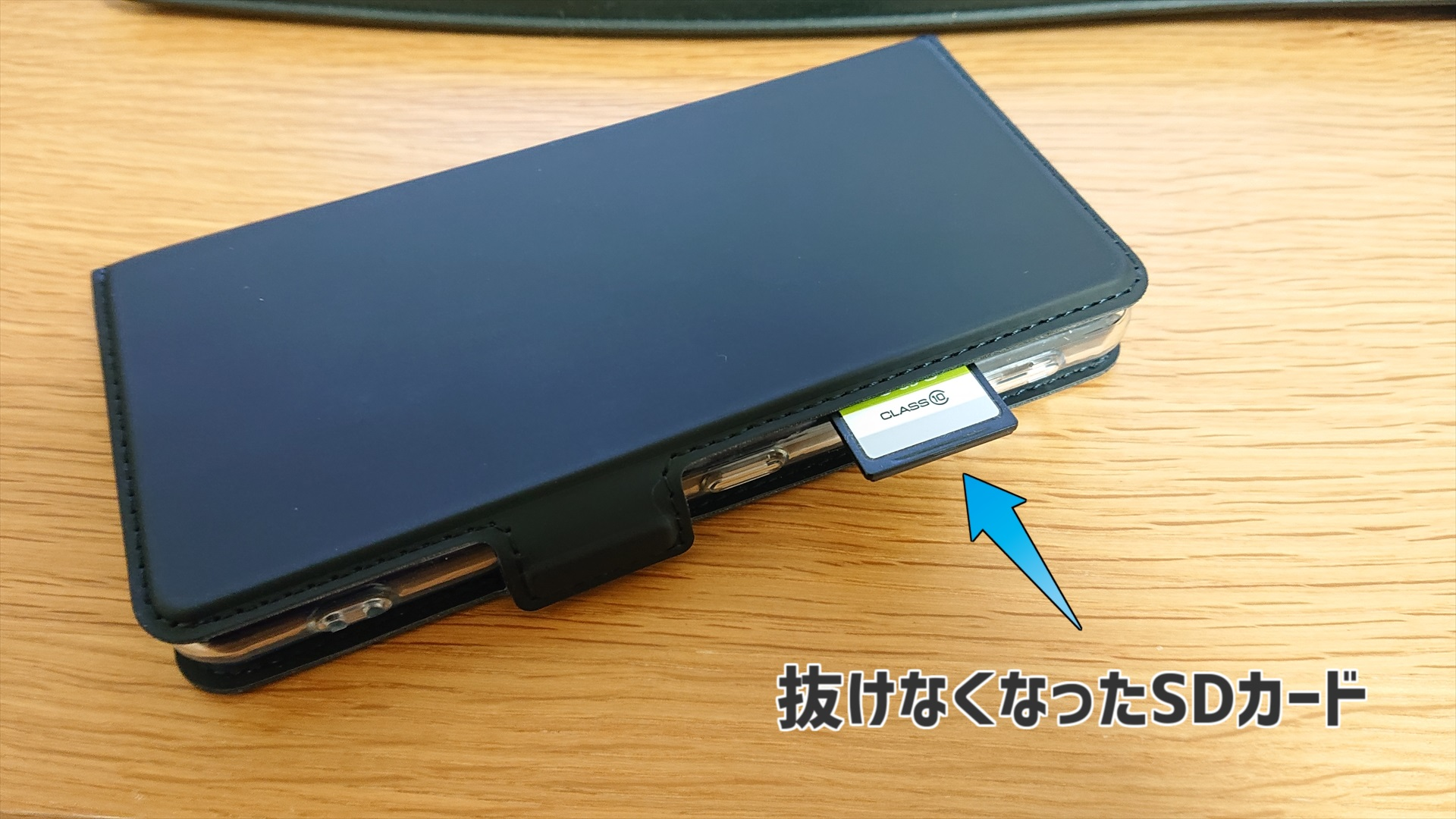 写真はスマホのケースにSDカードを挟んだ状態です。これが抜けなくなった状態だと仮定します。