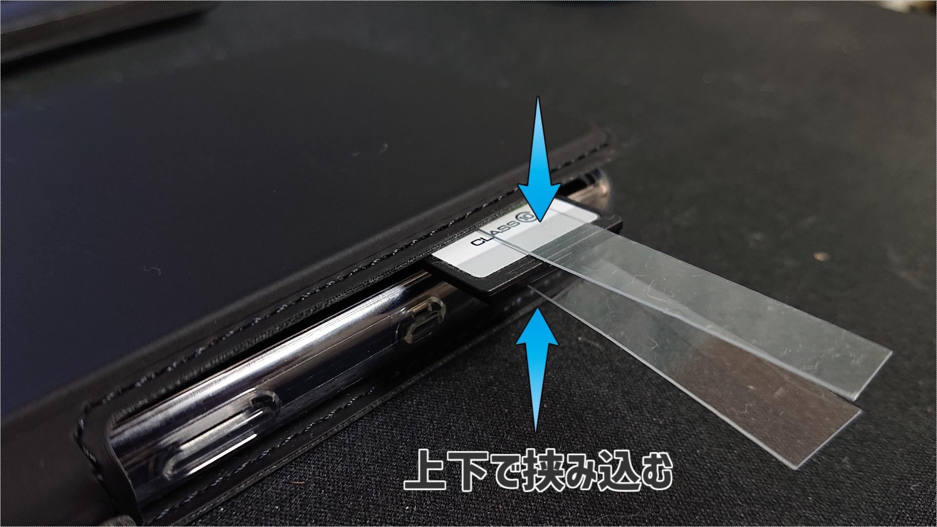 短冊状にカットしたプラスチックを、SDカードの上下から挟み込んでください。SDカードの奥行分程度差し込むと良いです。