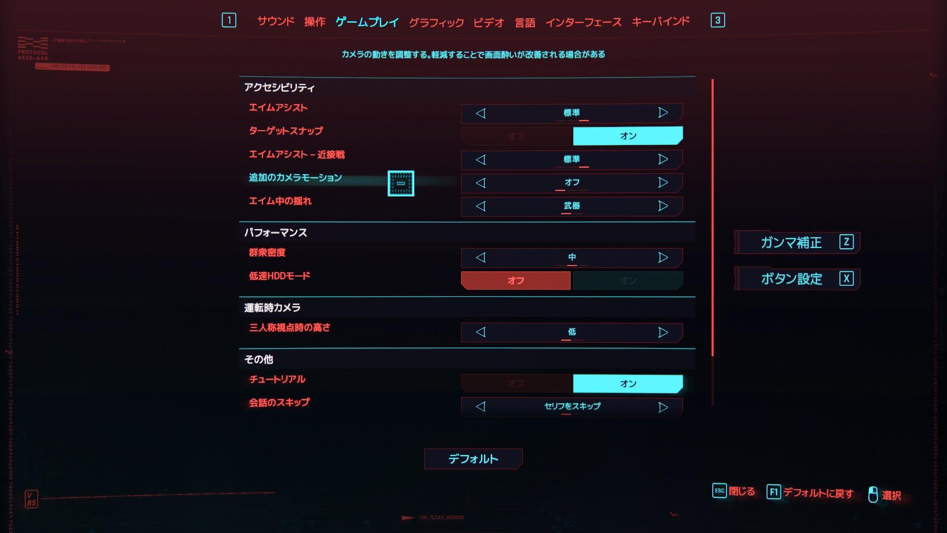 サイバーパンク2077の画面酔いを改善できるかもしれない設定方法。追加のカメラモーションをオフにする。