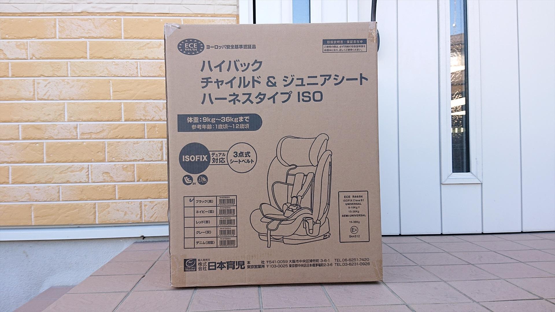 ハイバックチャイルドシート&ジュニアシートは思っていたよりは軽かったです。ちなみに重量は10.5kgです。