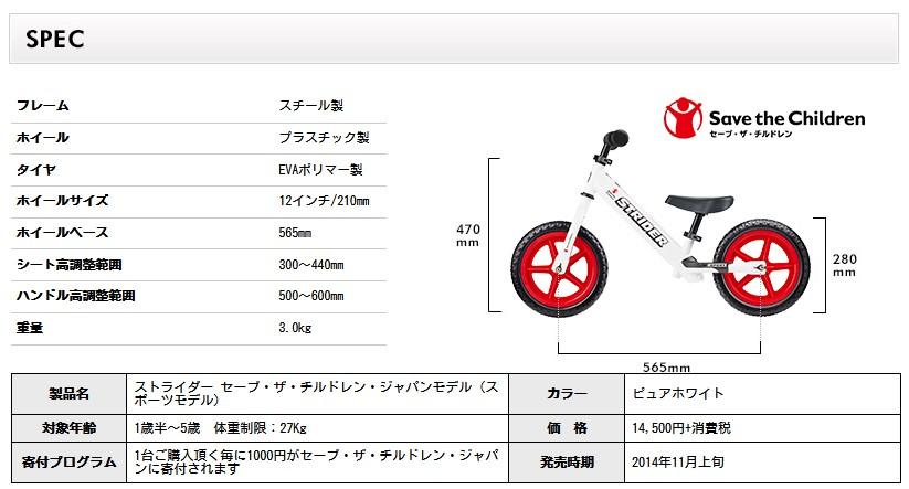 公式サイトからお借りしたストライダーのセーブザチルドレンモデルのスペック表です。