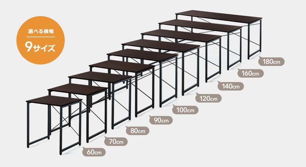 嬉しいのは幅が60cm、70cm、80cm、90cm、100cm、120cm、140cm、160cm、180cmまで各種取り揃えられており、自分の用途に合わせたサイズが選べることです。