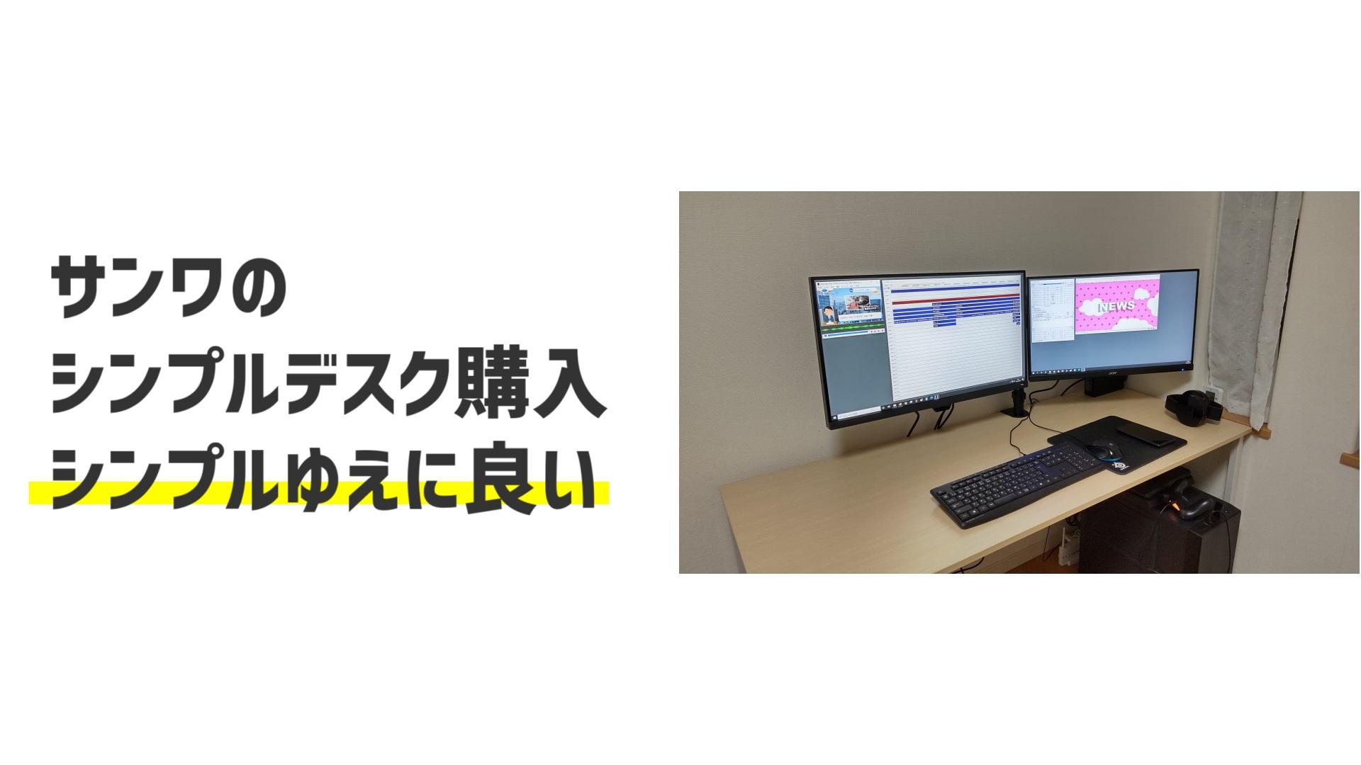 【レビュー】サンワのシンプルデスクを購入。PC作業がはかどります。