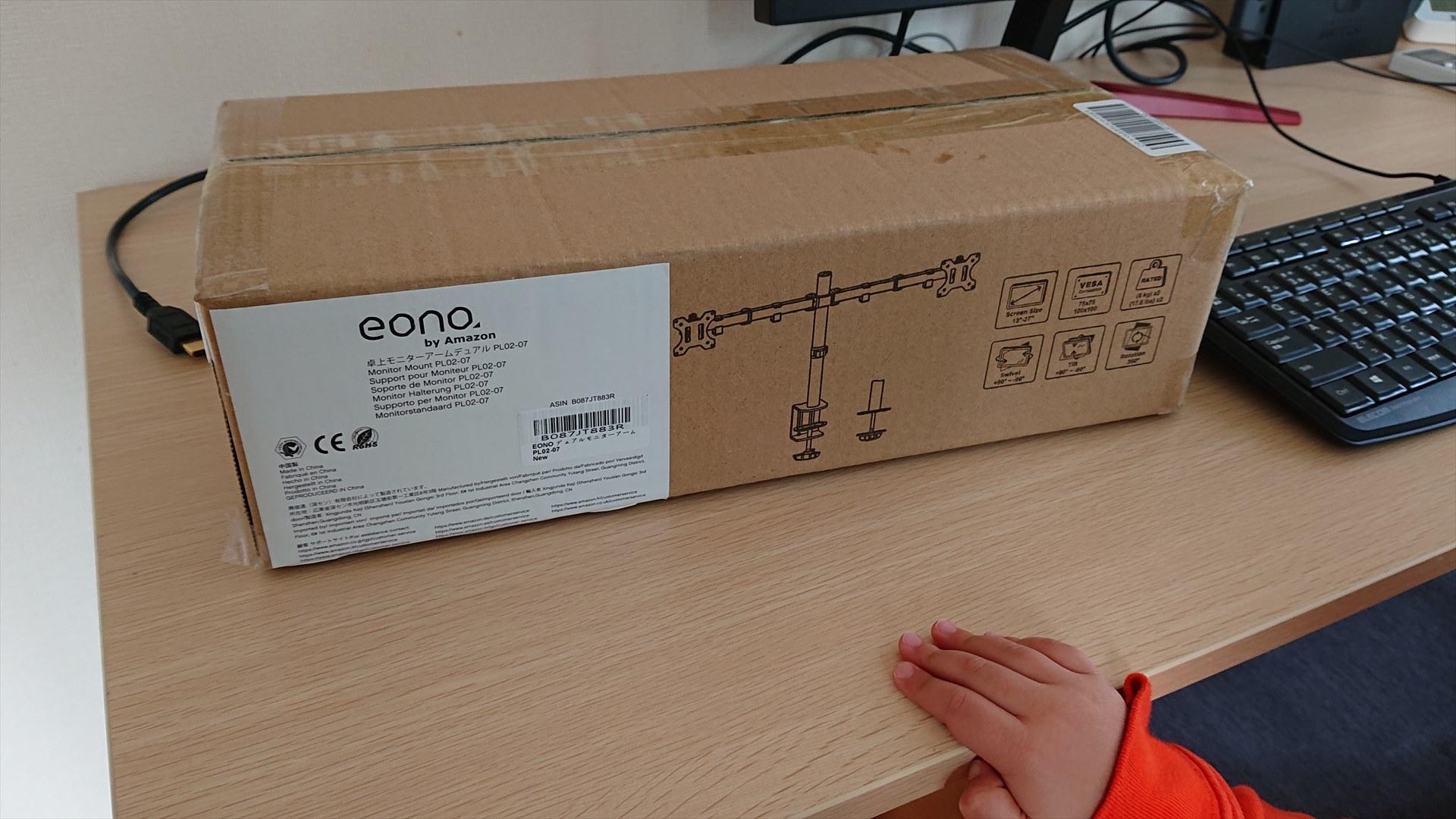 eonoのデュアルモニター用のモニターアームは1箱で送られてきます。