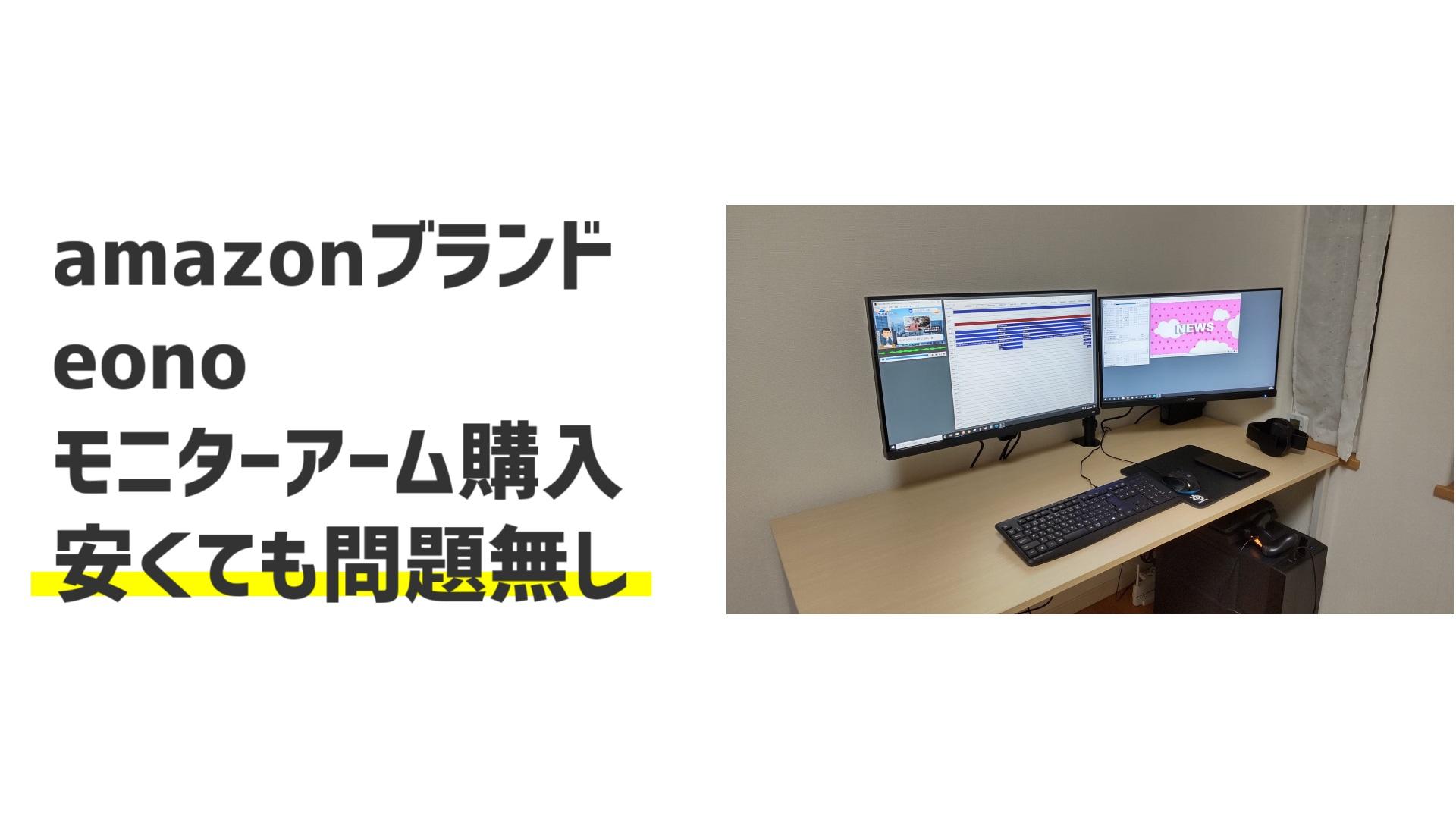 """amazonブランド""""eono""""モニターアームを購入。デュアルモニターで作業効率改善。"""