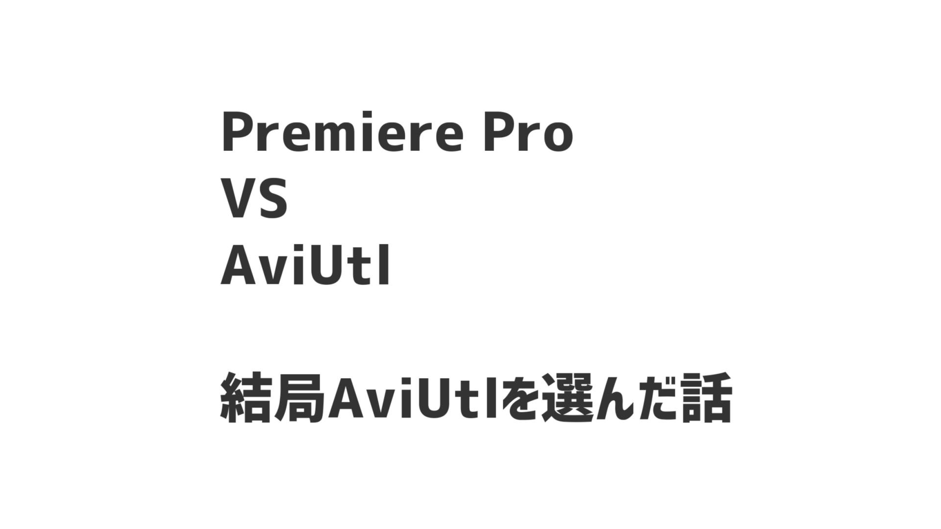 Adobe premiere proを使ってみた結果、AviUtlを使い続けることを決意した話