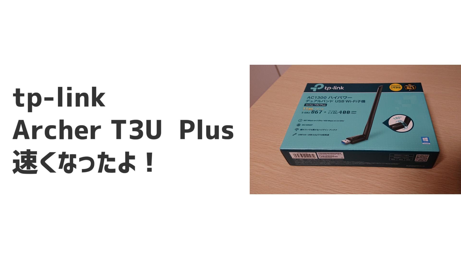 tp-linkのArcher T3U Plusを購入。爆速になった件。