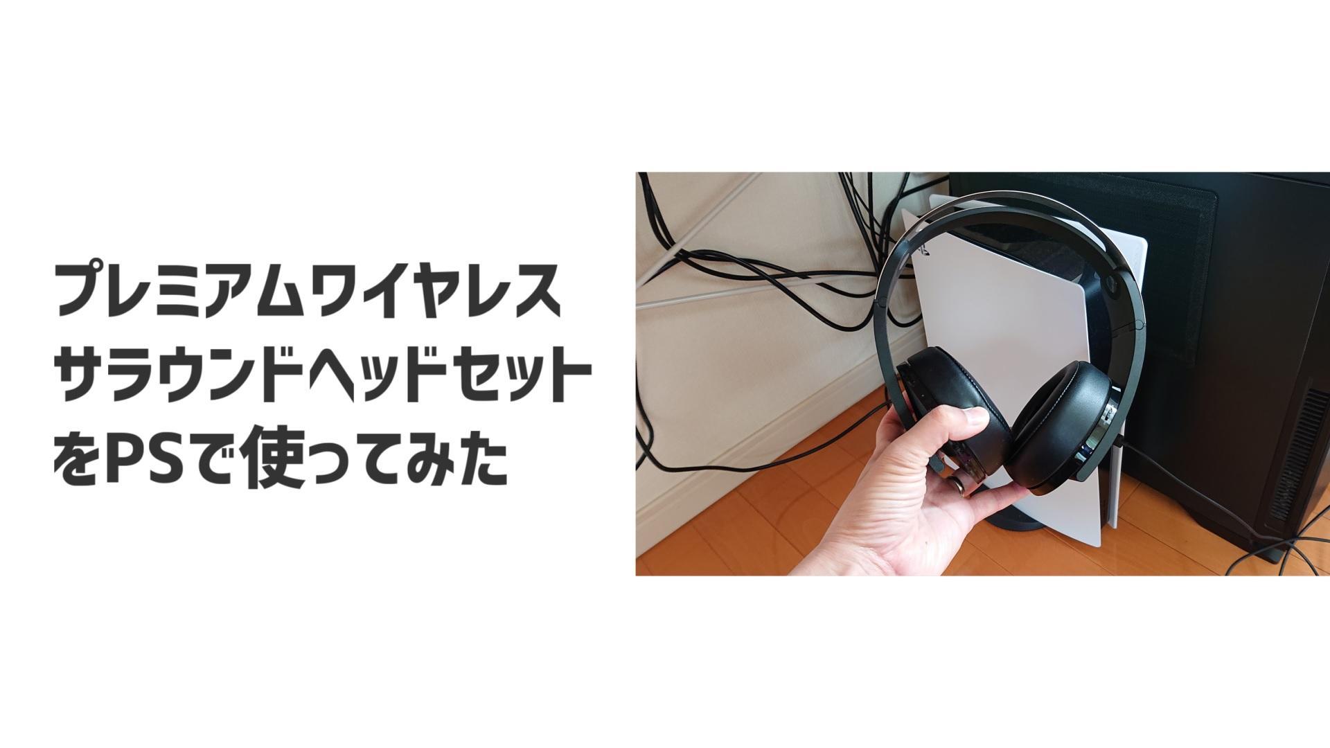 PS5でSONY純正のプレミアムワイヤレスサラウンドヘッドセットを使ってみた
