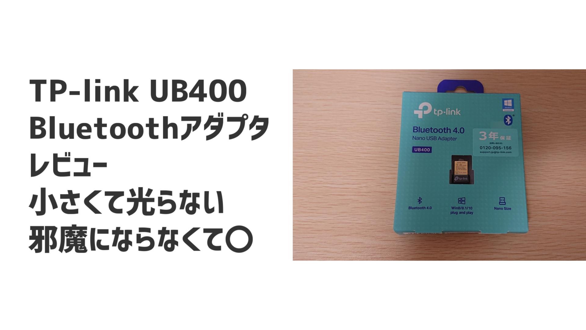 tp-link Bluetooth アダプタ UB400 レビュー