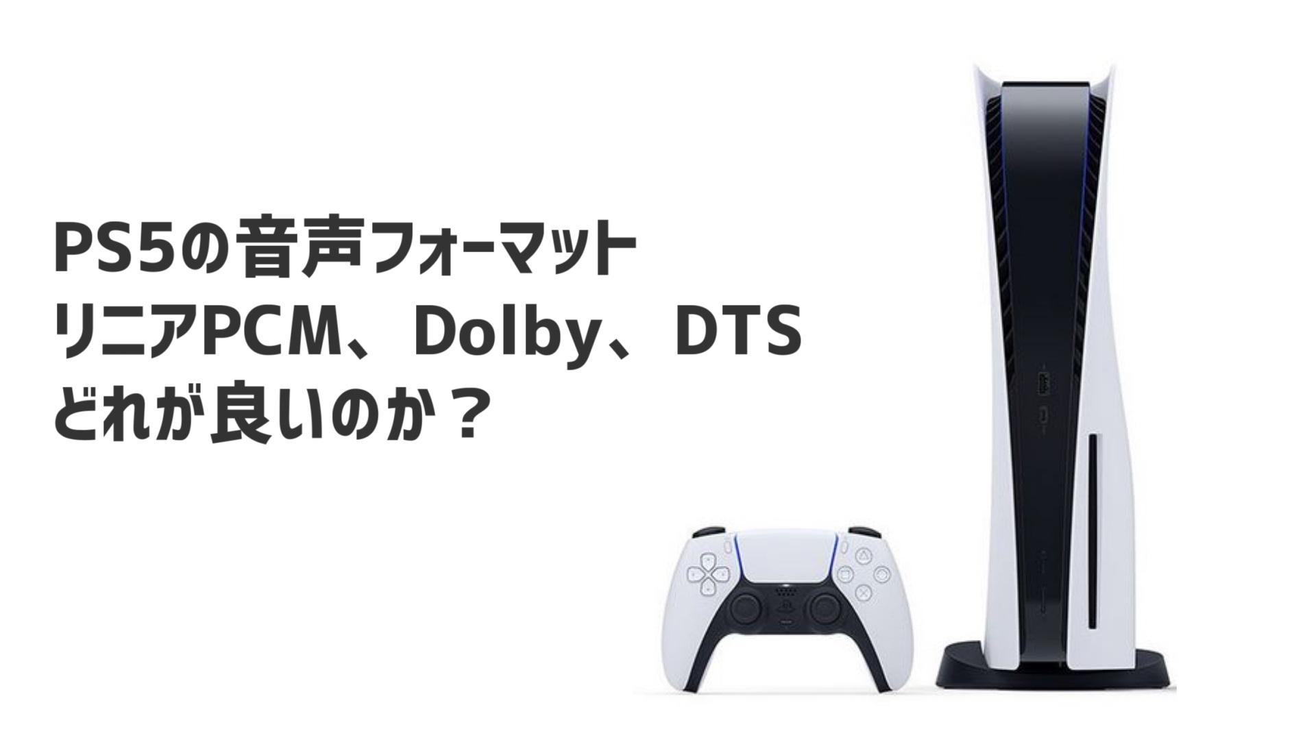 PS5の音声フォーマットはリニアPCM、Dolby、DTSのどれが良いか?