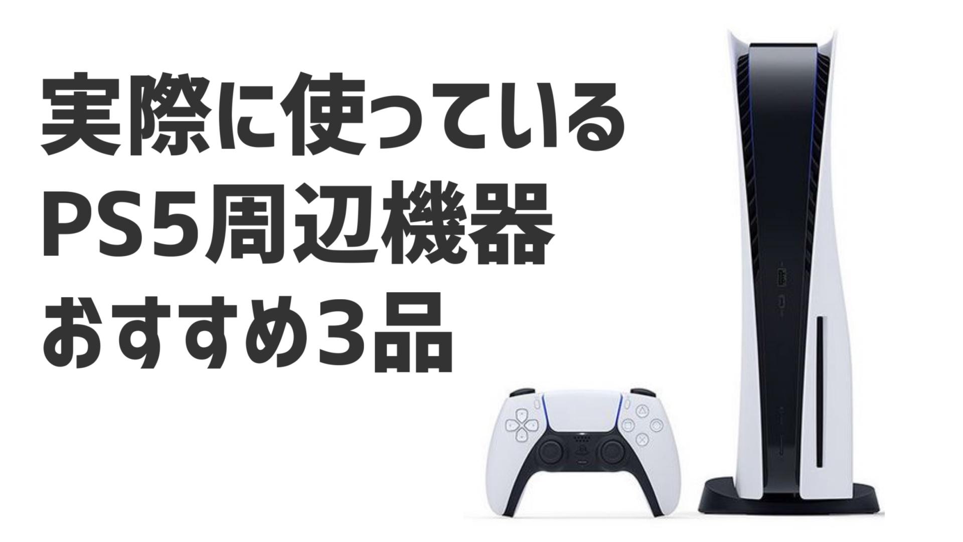 PS5で実際に使っているオススメの周辺機器