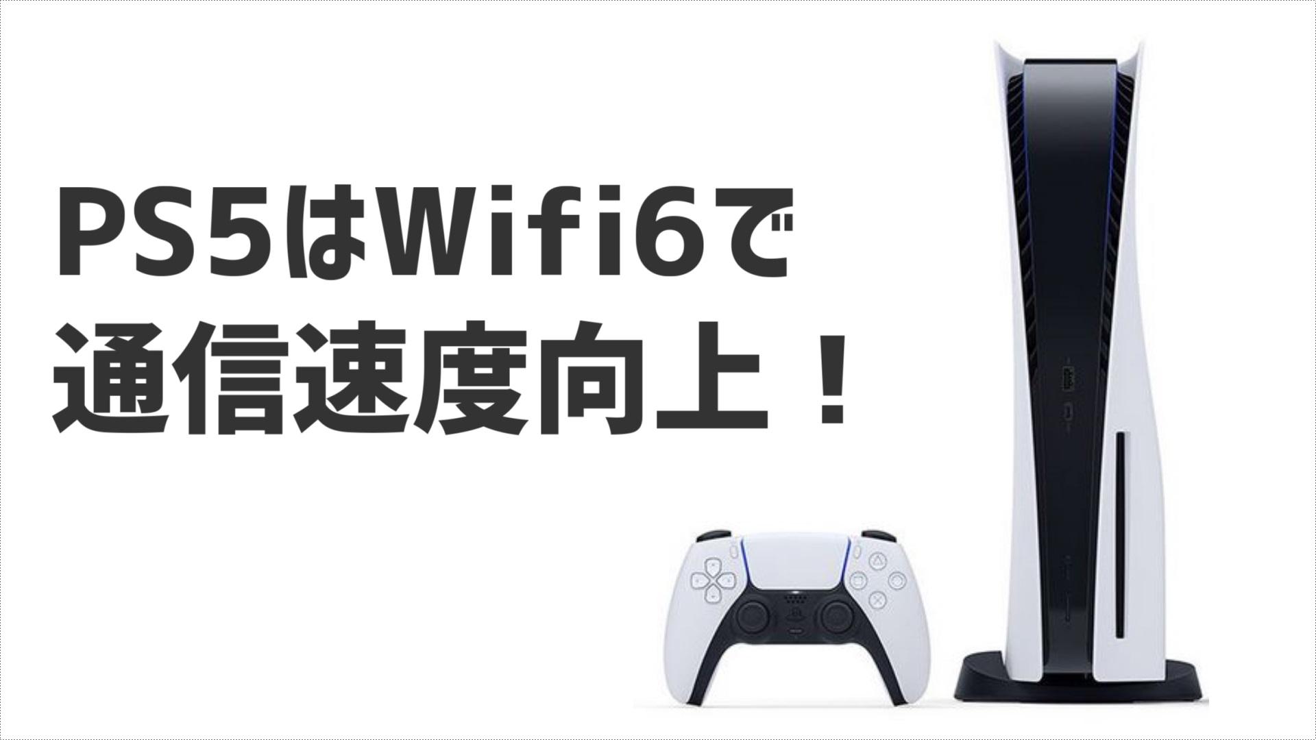 PS5をwifi6でつないでみた結果【約3倍速い】