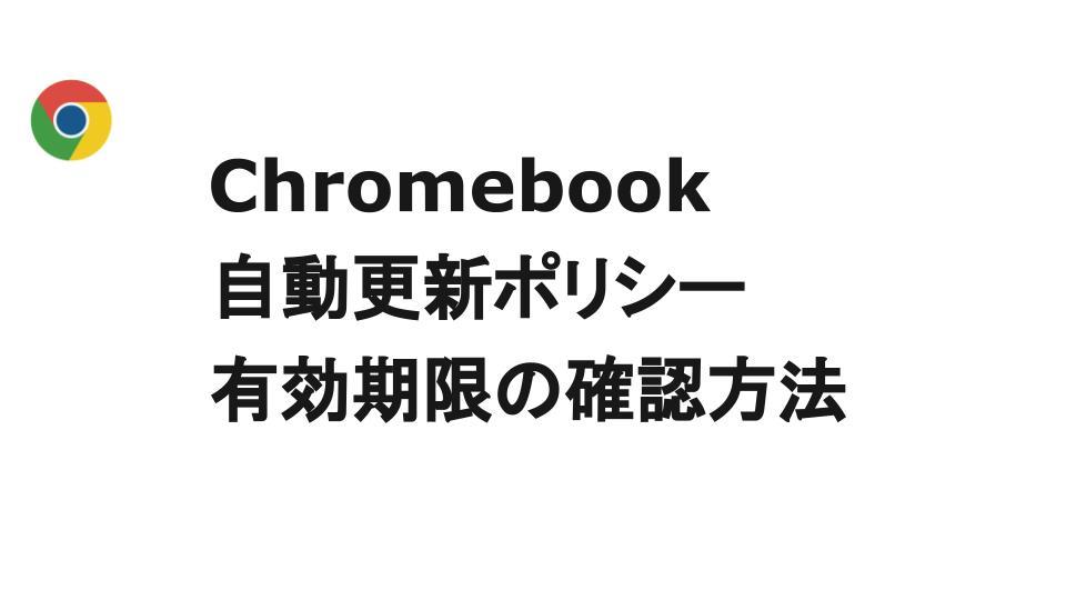 Chromebookの自動更新ポリシーの有効期限の調べ方